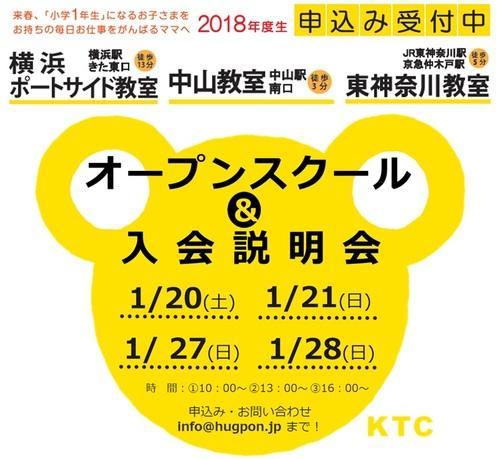 openschool201801yokohama.jpg